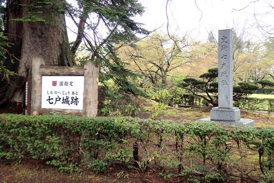 七戸城【28】