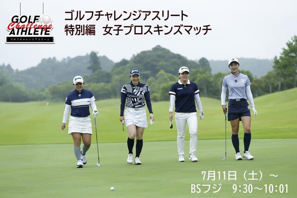 フジ ゴルフ bs