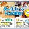 8/2(日) 「家カフェ」フェア開催! in防府市高井の画像