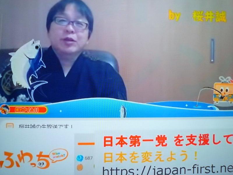ボーナス中♪ | 日本第一党新潟県本部のブログ