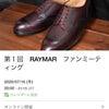 2020/7/16 RAYMARファンミーティング onZoomの画像