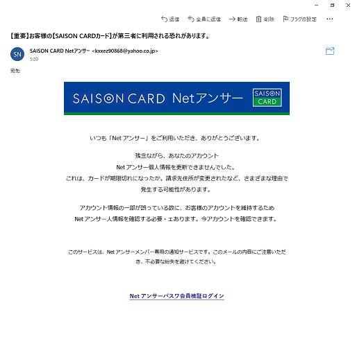 ログイン セゾン カード