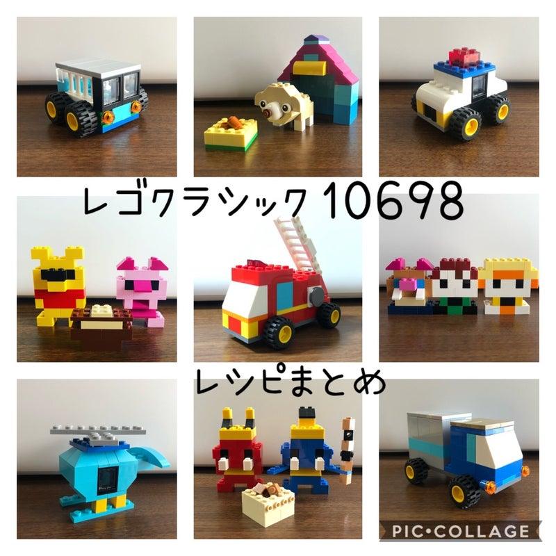 レゴ クラシック