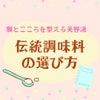 【 伝統調味料の選び方 】をリリースさせていただきました☆の画像