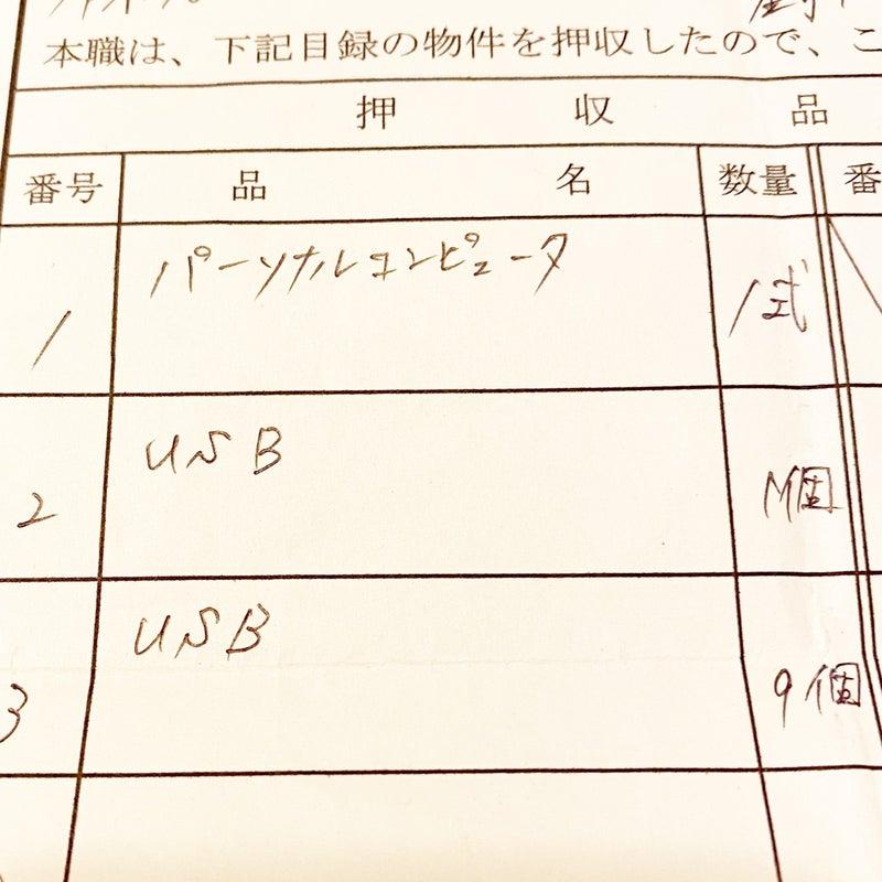 三田警察署 名誉毀損事件