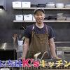 K's キッチン第1回目はニチョウメカフェ ニニギ の看板メニュー「お店の秘伝の豚汁」の画像