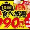駅前店1周年祭!餃子食べ放題990円!の画像