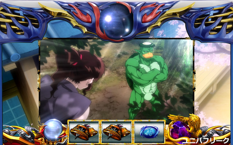 バジリスク絆2プレミア画像