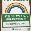 感染防止徹底宣言ポスター貼りました。の画像
