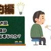 【幸の為になるお話ブログ】節約編 がん保険は必要なのか? vol.26の画像