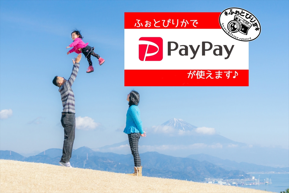 PayPay(ペイペイ)導入いたしました♪