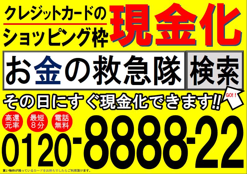 カードでお金渋谷区渋谷駅