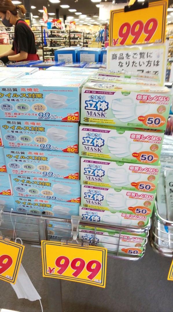お ちょぼ 稲荷 マスク 一福屋 - Shopping & Retail