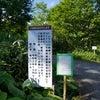 トムラウシ山短縮登山口駐車エリア縮小について(10月末まで)の画像