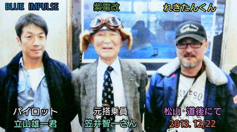 元・紫電改搭乗員の笠井智一さん | れきたんくんのブログ
