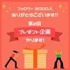 【 プレゼント企画 】開催中ですっ!!✨の画像