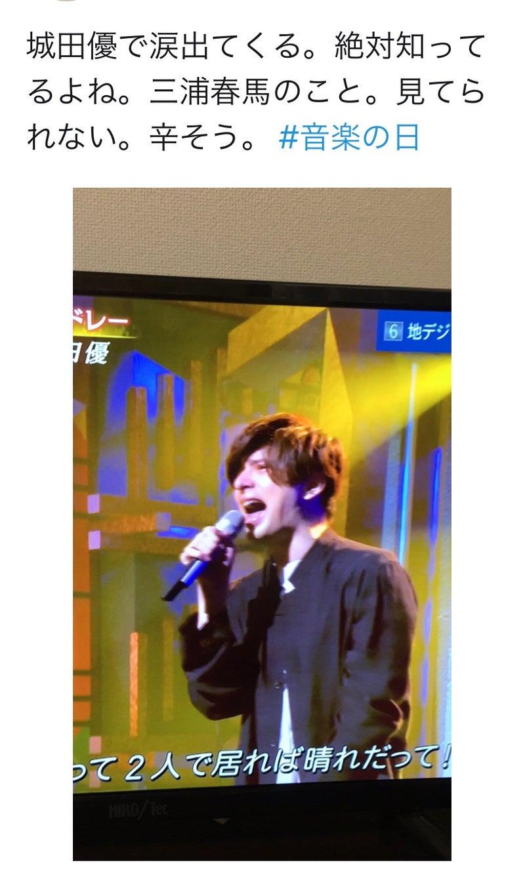 の 日 城田 音楽 2020