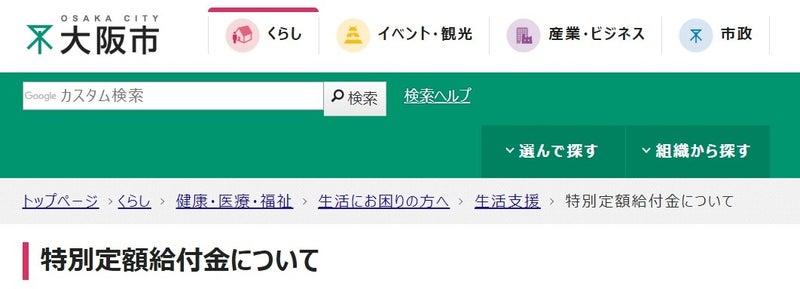 金 大阪 定額 市 特別 給付 大阪府/低所得の子育て世帯に対する子育て世帯生活支援特別給付金(ひとり親世帯分)
