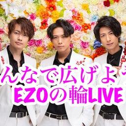 画像 6月20日13:00-はFacebookで【みんなで広げよう!EZOの輪LIVE】開催です! の記事より 1つ目