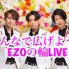 5月9日13時-は【みんなで広げよう!EZOの輪LIVE】開催です!の画像