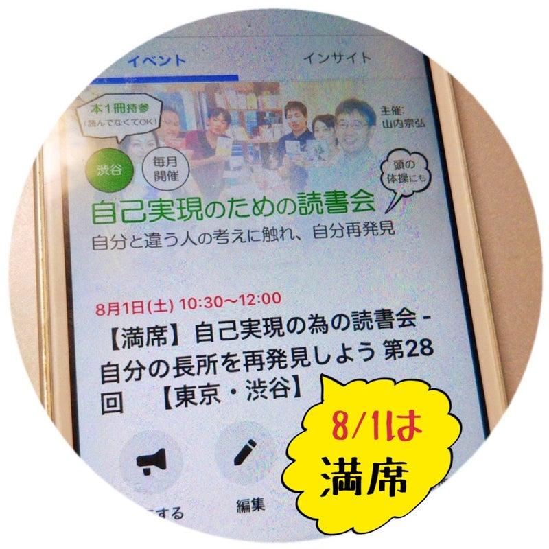 自己実現のための読書会 (東京・渋谷)