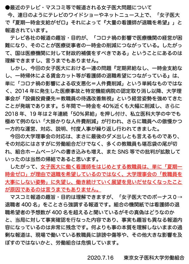 組合 労働 女子 医大 東京女子医大労働組合の抗議内容です。