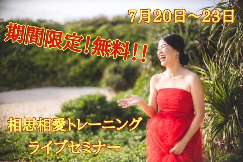 【終了企画】●期間限定!無料!相思相愛トレーニングライブセミナー