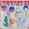 【山鼻ステラ保育園】7月誕生会の画像