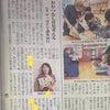 大糸タイムスに告知記事が掲載されました!の画像