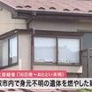 ▼唸声事件の顔とストリートビュー/仙台市、母親の遺体を燃やした村上陽都を傷害致死で再逮捕