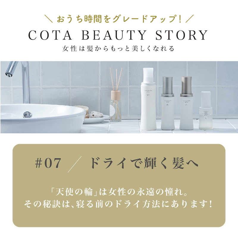 Beauty Story(#07 ドライで輝く髪へ)