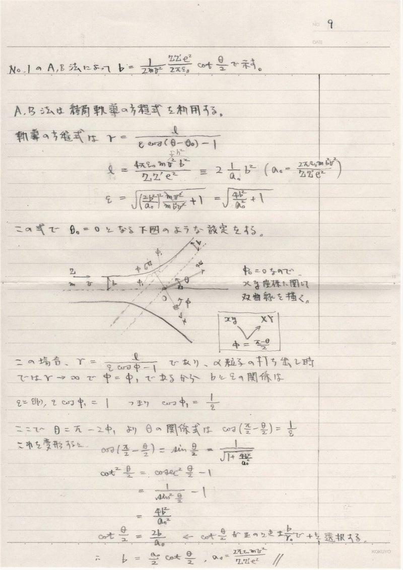 総関係理論とラザフォード散乱~昔作った準備論文の為のメモを公開~P.9
