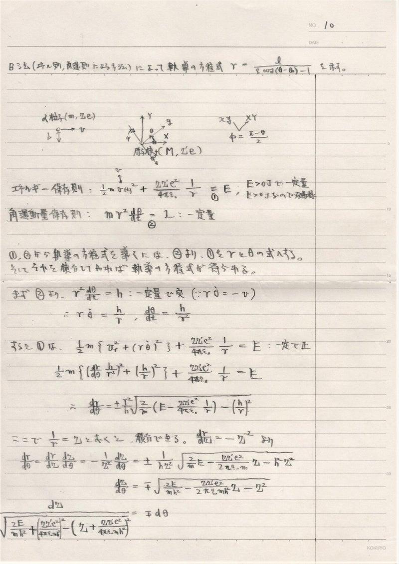 総関係理論とラザフォード散乱~昔作った準備論文の為のメモを公開~P.10