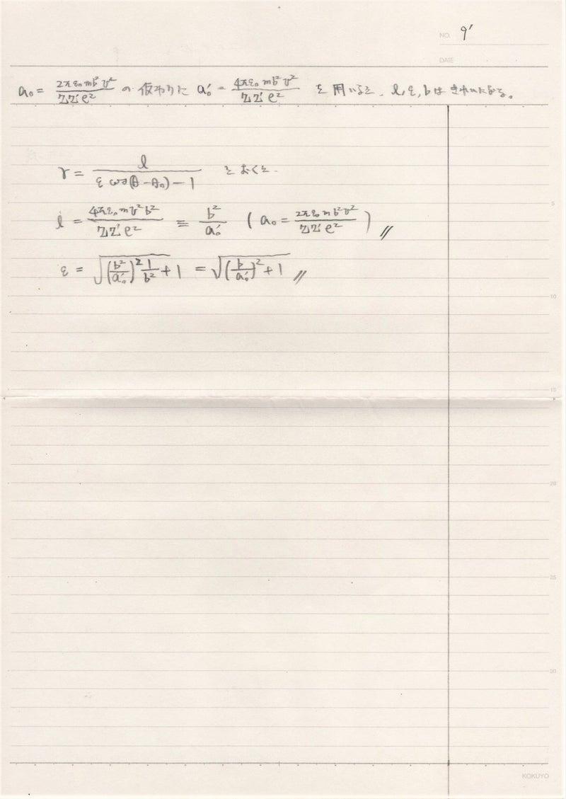 総関係理論とラザフォード散乱~昔作った準備論文の為のメモを公開~P.9'