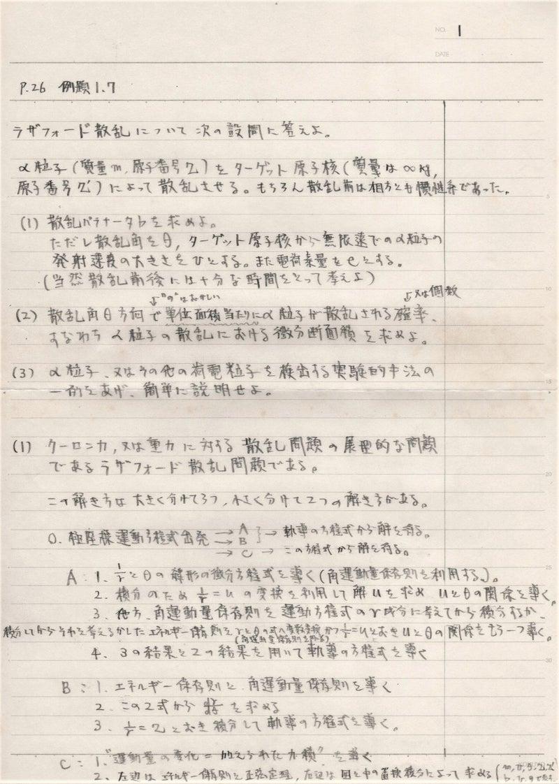 総関係理論とラザフォード散乱~昔作った準備論文の為のメモを公開~P.1