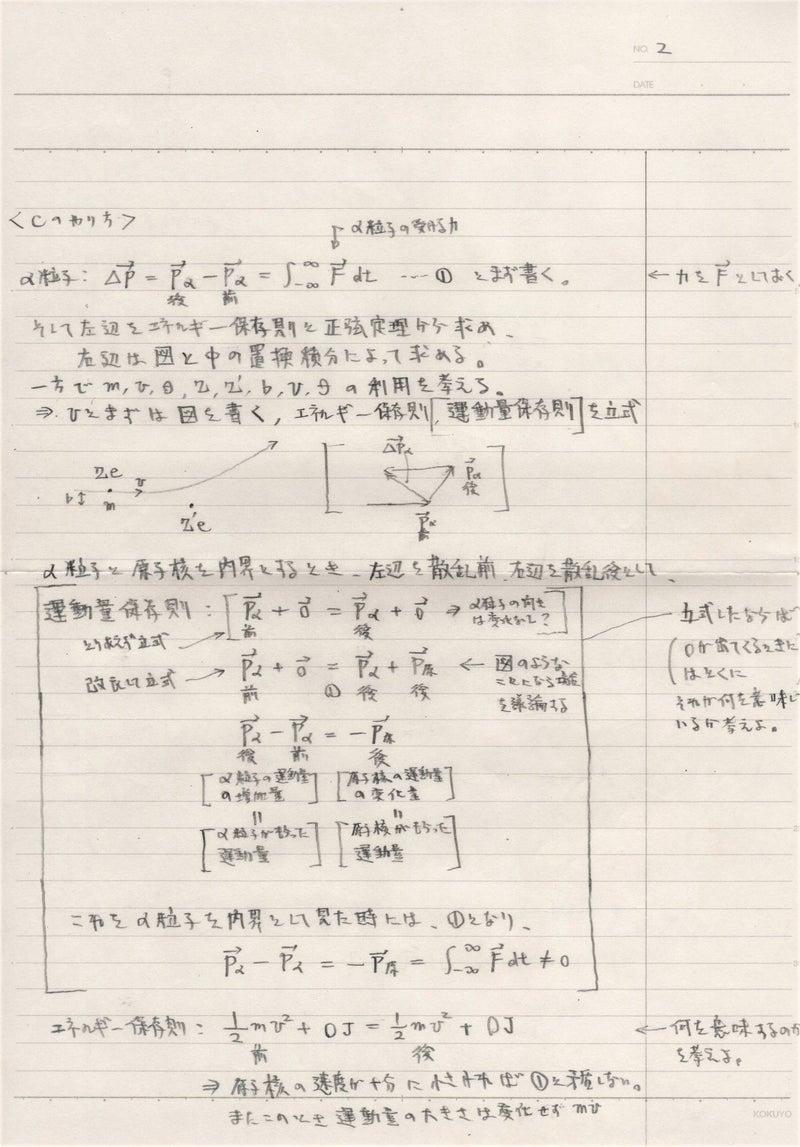 総関係理論とラザフォード散乱~昔作った準備論文の為のメモを公開~P.2