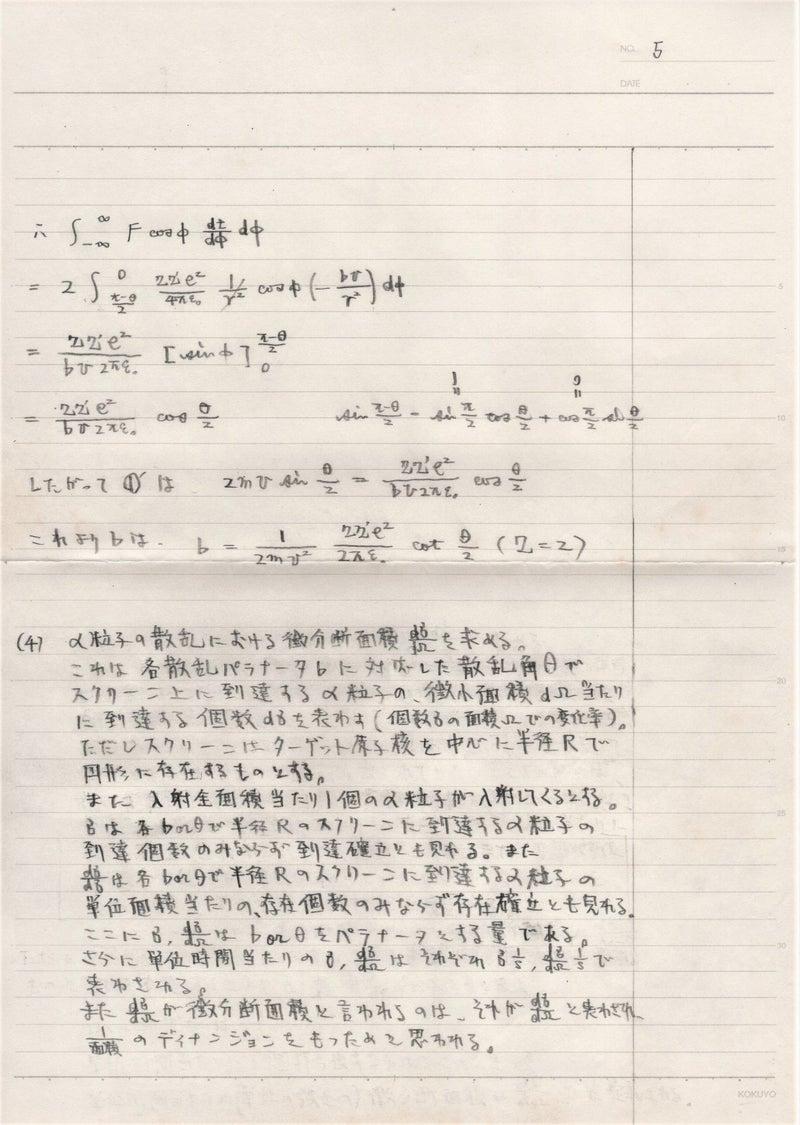総関係理論とラザフォード散乱~昔作った準備論文の為のメモを公開~P.5