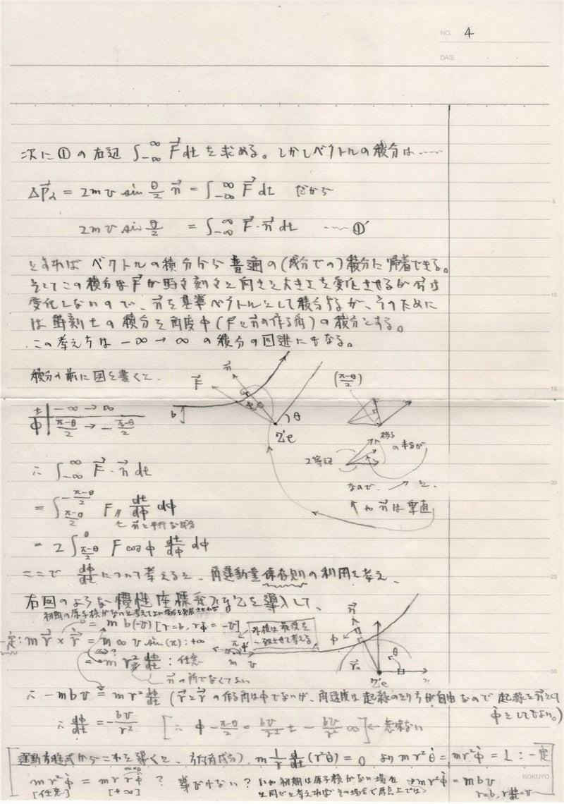 総関係理論とラザフォード散乱~昔作った準備論文の為のメモを公開~P.4