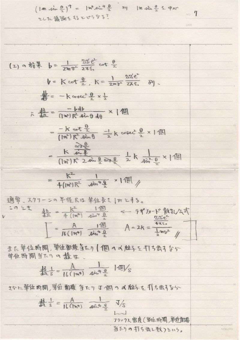 総関係理論とラザフォード散乱~昔作った準備論文の為のメモを公開~P.7