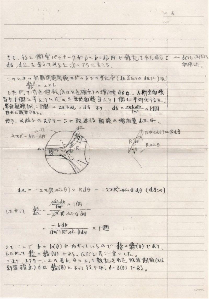 総関係理論とラザフォード散乱~昔作った準備論文の為のメモを公開~P.6