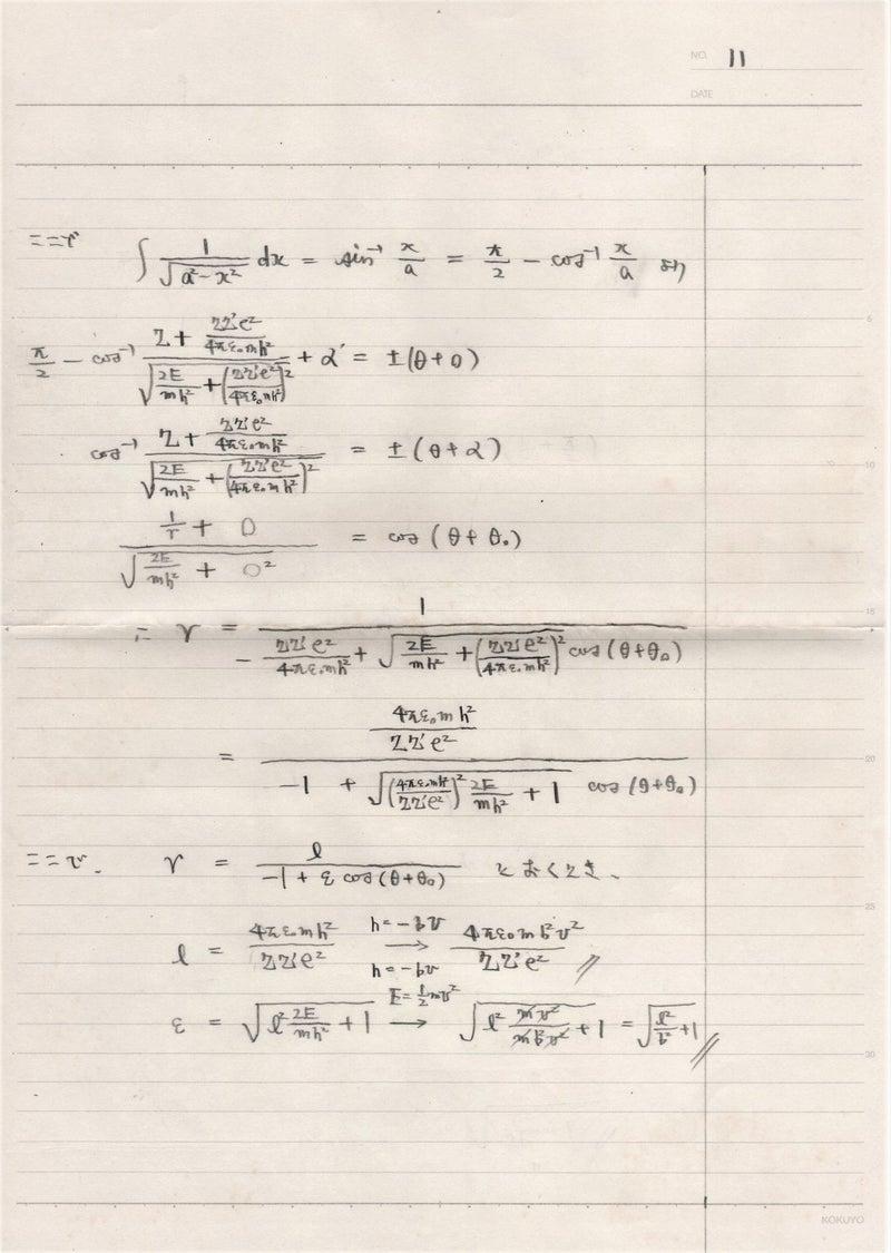 総関係理論とラザフォード散乱~昔作った準備論文の為のメモを公開~P.11