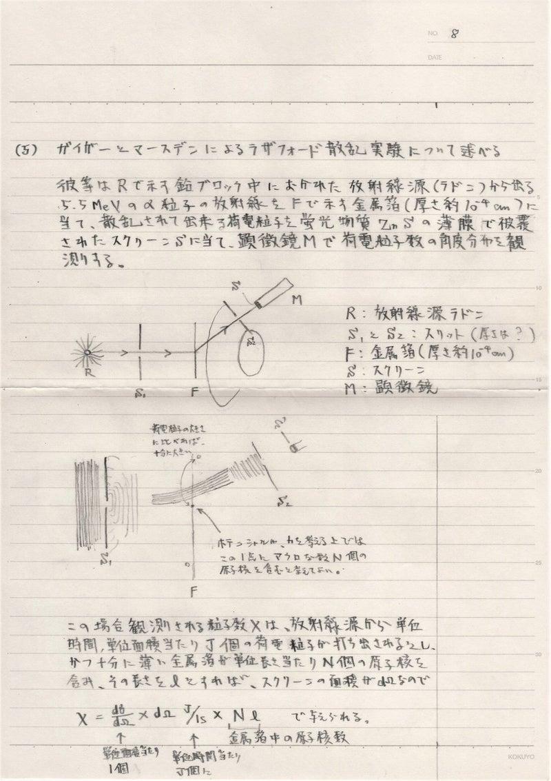 総関係理論とラザフォード散乱~昔作った準備論文の為のメモを公開~P.8