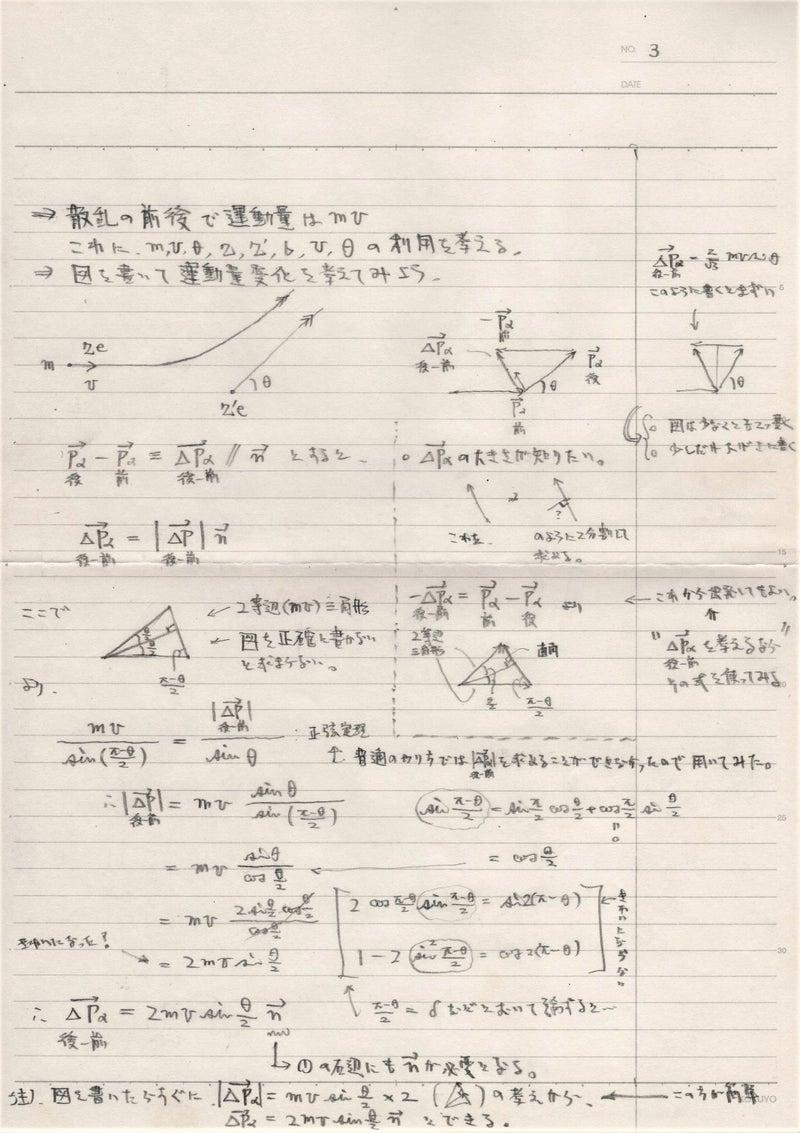 総関係理論とラザフォード散乱~昔作った準備論文の為のメモを公開~P.3