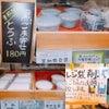 幸手豆腐組合加盟店からお知らせ~♪の画像