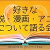 10/2 好きな小説・漫画・アニメについて語る会の画像