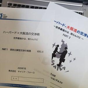 【大阪流コミュニケーション研修のご案内】の画像