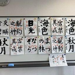 画像 2020年7月度小金井書道教室 の記事より