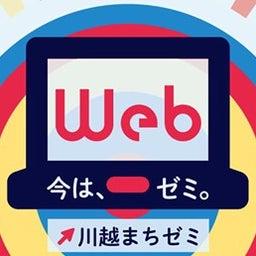画像 本日より、Webゼミ申込開始! の記事より