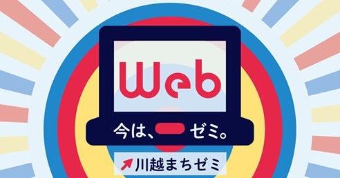 本日より、Webゼミ申込開始!の記事より