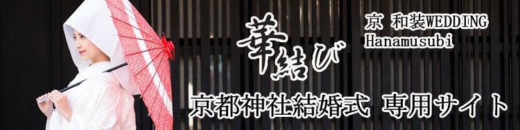 京 和装WEDDING 華結び 京都神社結婚式専用HP